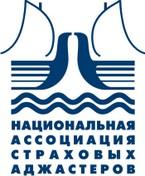 Национальная Ассоциация Страховых Аджастеров - Информационный партнер Ноябрьских деловых встреч перестраховщиков