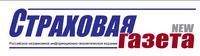 Страховая газета - Медиа-партнер Ноябрьских Деловых Встреч перестраховщиков